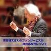 指揮者:栗田博文さんのファンサービスが神対応な件について