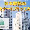 【不動産投資会社の口コミ・評判】日本財託のセミナーに行ってみた!