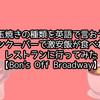 目玉焼きの種類を英語で言おう。バンクーバーで激安飯が食べれるレストランに行ってみた【Bon's Off Broadway】