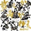 旅立ちの時 思い出は捨てて行け【2月26日】AKB48【today's music history】