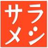 サラメシ 6/26 感想まとめ