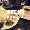 【小平喫茶】地元に愛される名店「永田珈琲」世界中から集めたコーヒーカップ眺めて