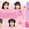 【特別配信決定】AKB48のおもてなし修行!〜西川貴教さんいらっしゃい!〜(17LIVE)