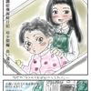 【統合失調症漫画絵日記 5話】幼少期編 長い道のり