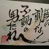 第263話【不動の男たれ!】動く男は嫌いだ!(笑)