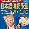 週刊エコノミスト 2016年12月27日号 日本経済総予測 2017/不動産版フィンテック