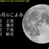 10月の夜空/10月の星空情報・天文現象 - 国立天文台その他
