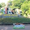 野毛山動物園。