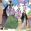 『姉上は麗しの名医』(馳月基矢:著/小学館時代小説文庫)