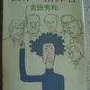 吉田秀和「世界の指揮者」(新潮文庫)