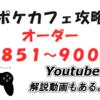 2/10追加! ポケモンカフェミックス新オーダー攻略(851~900)