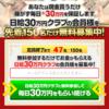 【お小遣い】はい、30万円! ←←それも毎日!