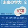 【書評】福田誠治「子供たちに未来の学力をフィンランドの学力観に学べ」その1【日本の教育の今】