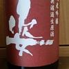 【日本酒の記録】姿 純米吟醸無濾過生原酒 雄町中取り