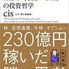 CISの投資哲学 タケブログ
