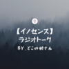 ラジオトーク【イノセンス】