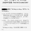 マリオットゲームの''29 Ways to Stay''って...