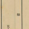 7.耕地面積(1933年)