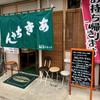 あきちゃん(西区)天ぷらとラーメン