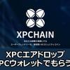 XPC(XPChain)エアドロップをPCウォレット(Qtウォレット)でもらう方法