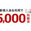 楽天カードの入会キャンペーン攻略。8000ポイント、7000ポイント増額はいつ?