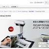 富士通 ScanSnap SV600 が新発売:裁断せずに見開きA3サイズまで読み取り可能なドキュメントスキャナ