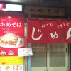 松山で人気の「かめそば」を出すお店は1人でも楽しめます。「つくし」などの不思議なお酒も意外と美味しい。