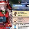 FGO クリスマス2019 箱開封