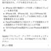 iPhone XをiOS 12.1.1 にアップデートしました。特に問題なく使えてます。CVE修正多いのでお早めに