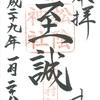萩・松陰神社の御朱印「至誠」