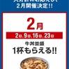 2018年の始まりは吉野家だ!2月は牛丼並盛り1杯貰えるぞ!今年もスーパーフライデーが期待できそう!