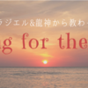 Healing for the earth❤︎ 大天使ラジエル & 龍神
