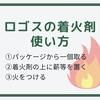 火起こしかなり楽!!ロゴスの着火剤「防水ファイヤーライター」