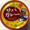みんなの好物カレーと栄養価の高いサバを缶詰で手軽に【サバカレー/信田缶詰】