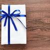 ミニマルライフとプレゼント1【あげる編】