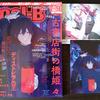 BL雑誌 Cool-B 2021年9月号 Vol.99 感想 東京24区-祈- Friendly Lab CAGEリメイクなど