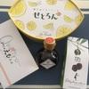 【香川土産】おりぐらっちょと小豆島ドレッシング