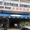 【本日のランチ】イポーに呼ばれてチキンライス 1977 Ipoh Chicken Rice