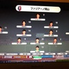 ファジアーノ岡山vs京都サンガF.C. 雑感