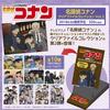【グッズ】「名探偵コナン」 クリアファイルコレクション 第2弾 2018年3月発売予定