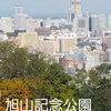 35a 旭山記念公園