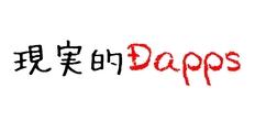Dappsの現実的な落しどころ