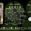 【金曜日の有名銘柄】金冠喜久泉【FUKA🍶YO-I】