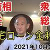 【金利予想】菅首相の辞任と総選挙が呼び込む株高2021年10月の住宅ローン金利はどうなる?