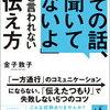 ともに目指す目的地を思い出す!金子敦子 さん著書の『「その話、聞いてないよ」と言われない伝え方』