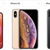 iPhone X / iPhone XSユーザーが、iPhone 12 miniに買い替えて大丈夫なのか検証してみた