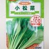 水耕栽培で小松菜を育てます。本当に1ヶ月で収穫は可能なのでしょうか?