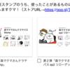 GoogleFormを使ってLINEスタンプのアンケートを作ったクマ!