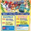 ポケモンセンタートウキョー Let's ポケモンバトル(9/4・9/5)