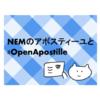 #OpenApostille という素晴らしいツールが出来たのでNEMのアポスティーユしてみた